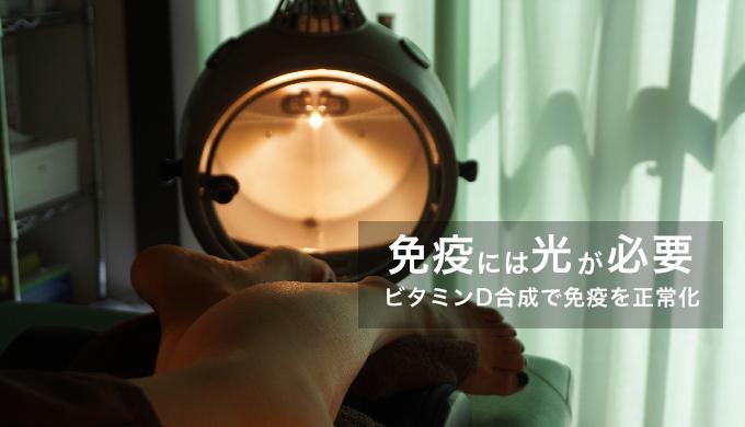 可視光線療法アイキャッチ